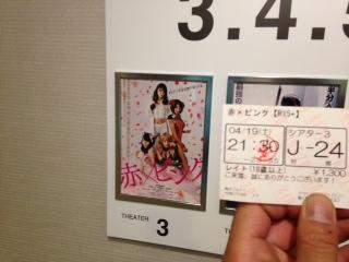 映画「赤×ピンク」見に行ってきました