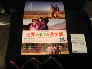 映画「世界の果ての通学路」見に行ってきました